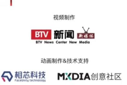 ?北京电视台与相芯科技合作,在新闻媒体中使用AI虚拟主播