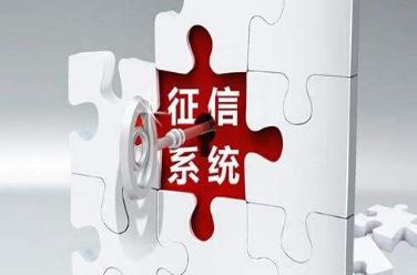 中国人民银行:征信系统优化升级工作仍在进行中