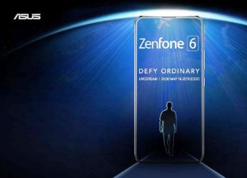华硕将于16日发布年度旗舰ZenFone 6,价格4400元起售
