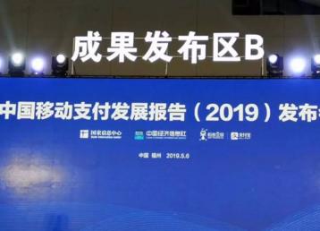 《中国移动支付发展报告(2019)》解读