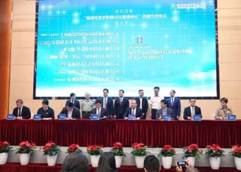 数字福建产业生态合作伙伴专场签约会正式举行