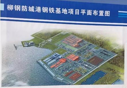 广西钢铁集团:柳钢防城港钢铁基地项目建设最新进展