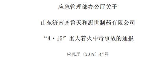 4.15齐鲁制药厂爆炸事故通报:事故直接原因已查明