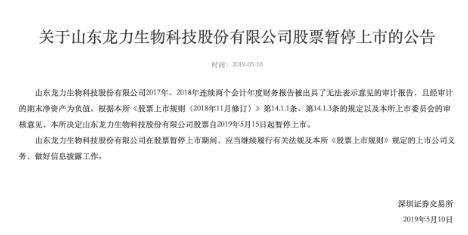 """山东龙力生物股票暂停上市,龙力生物实控人程少博?成为""""老赖"""""""