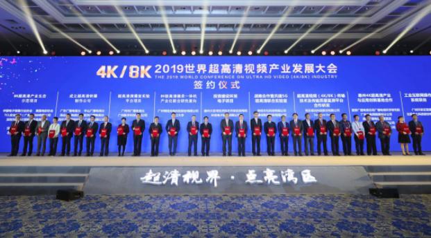 广东签约成立全国最大4K/8K转播制作公司