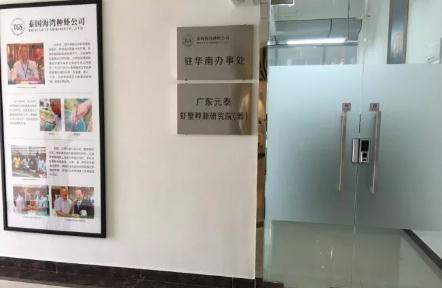 广东元泰水产种业研究有限公司在北方布局3500对'泰新1号'种虾