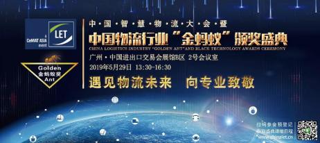 2019第四届中国智慧物流大会将于5月29日在中国广州隆重举行!
