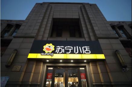 ?2018年中国连锁百强发布:苏宁居首