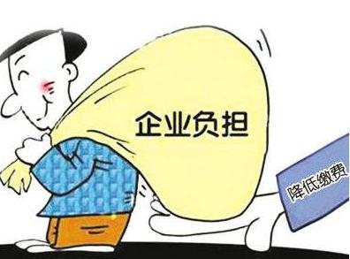 《浙江省企业减负降本政策(2019年第一批)》亮点解读