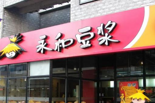 手搅豆浆牵出永和门店乱象,29家只有8家才是正牌店