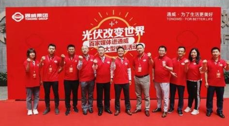 中国光伏行业新媒体联盟正式成立