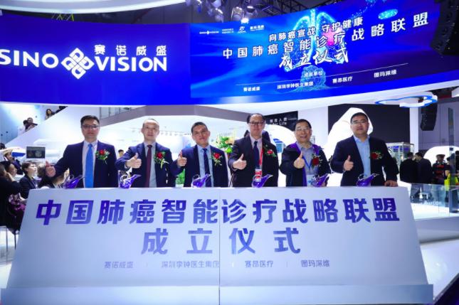 中国肺癌智能诊疗战略联盟在第81届中国国际医疗器械博览会上成立