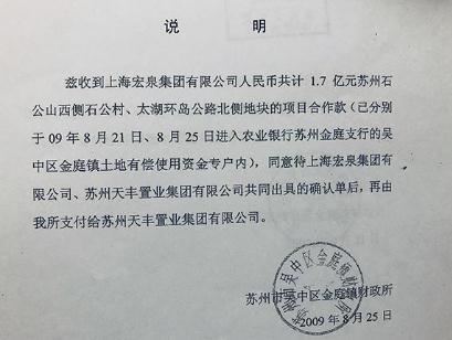 宏泉集团赢了官司,被执行人天丰置业正破产清算