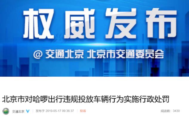 北京市交通委处以哈啰5万元罚款,在城六区限制投放并收回全部车辆