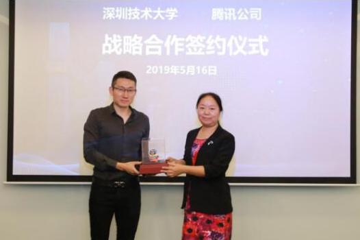 腾讯与深圳技术大学签订战略合作,联合打造高校信息化建设新标杆