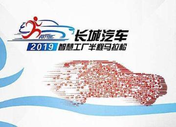 长城汽车2019智慧工厂半程马拉松比赛将于6月2日在保定举行