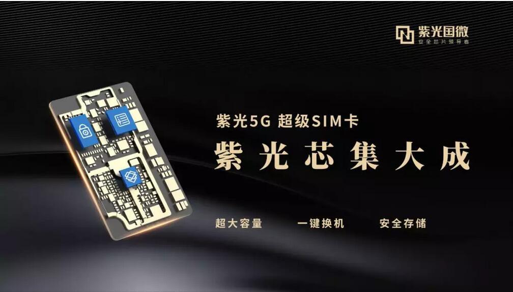 中国联通与紫光集团联合发布5G超级SIM卡