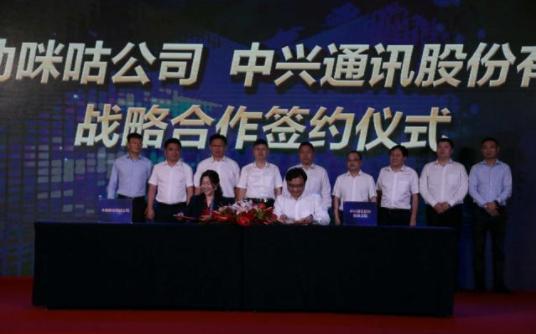 中国移动咪咕公司与中兴通讯正式签署战略合作协议
