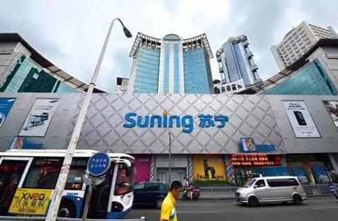苏宁小店将获4.5亿美元增资,以保持业务稳定发展