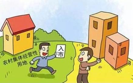 重新定义农村经营性建设用地 闲置宅基地终可入市