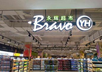 永辉超市为何会多次成被执行人?或因物业纠纷