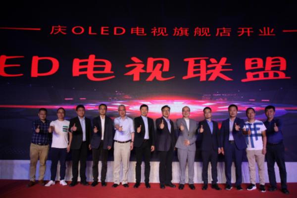 京东与LGD签署战略合作,携手7家彩电品牌共同构建OLED彩电矩阵
