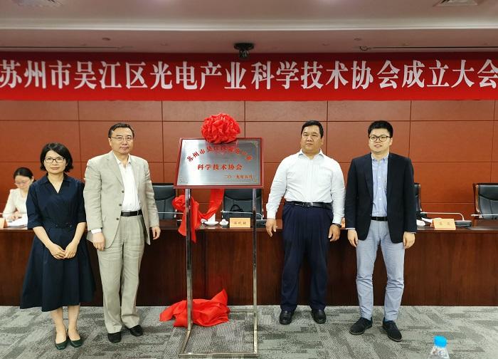 吴江光电产业科协与长三角光电产业科技工作者联盟正式揭牌成立