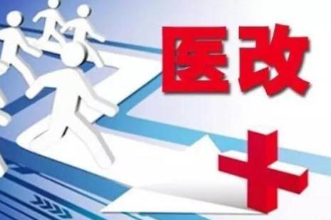 ?2019年全国医改工作电视电话会议在京召开,公布11大重点工作