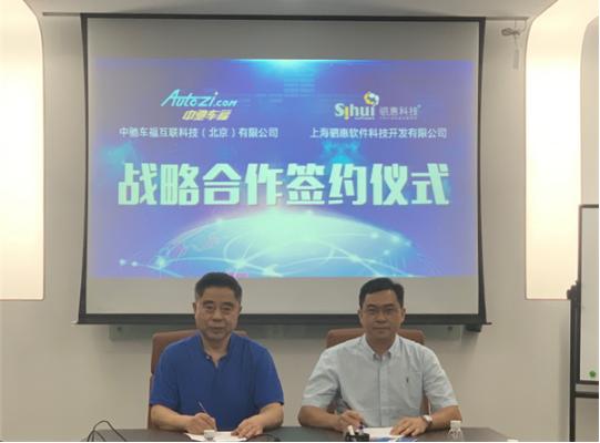 中驰车福与驷惠科技达成深度战略合作 中驰驷惠版APP已经上线