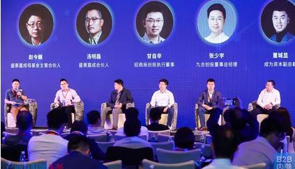 圆桌论坛:投资人如何看待产业互联网的机会?