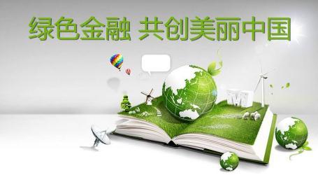 我国绿色金融发展水平、市场规模及体系构建