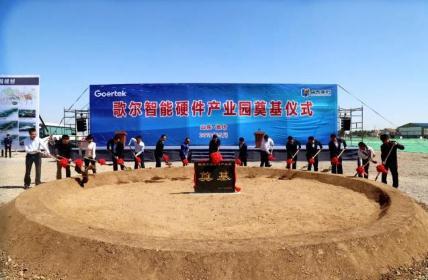 歌尔智能硬件产业园奠基仪式在潍坊高新区举行