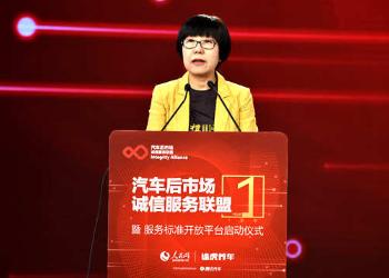 汽车后市场·诚信服务联盟1周年仪式在京举行