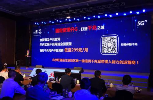 ?北京联通召开提速降费行动发布暨合作伙伴大会:年内流量资费下降20%