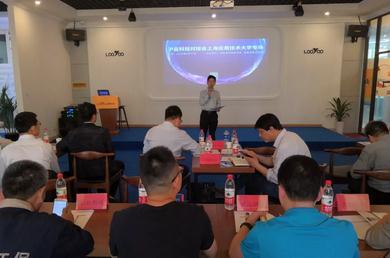 """G60科创走廊""沪盐科技对接会上海应用技术大学专场活动成功举办"
