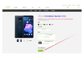 HTC U12+重新上架官方商城,提供透视蓝等三种配色