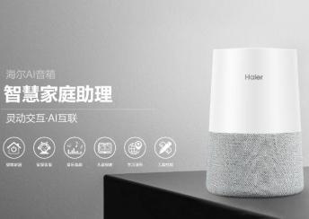 """海尔AI智能音箱全新上市:只需""""动动口""""即可打开空调,还能调温"""