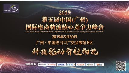 2019第五届中国(广州)国际电商物流核心竞争力峰会将于5月30日举行