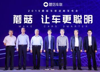 蘑菇车联在京召开战略发布会,开启产品发布仪式
