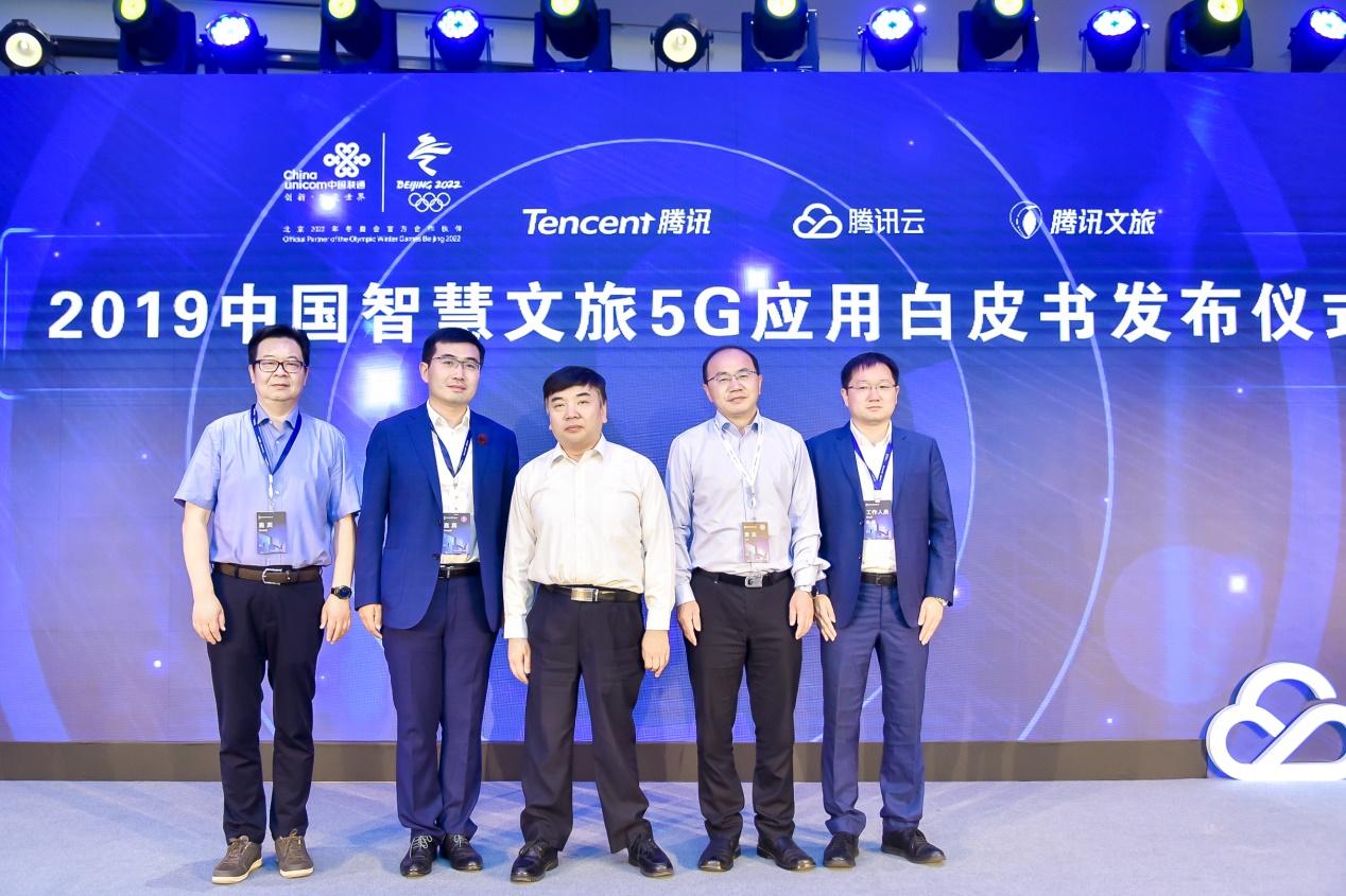 中国联通和腾讯联合发布《2019中国智慧文旅5G应用白皮书》