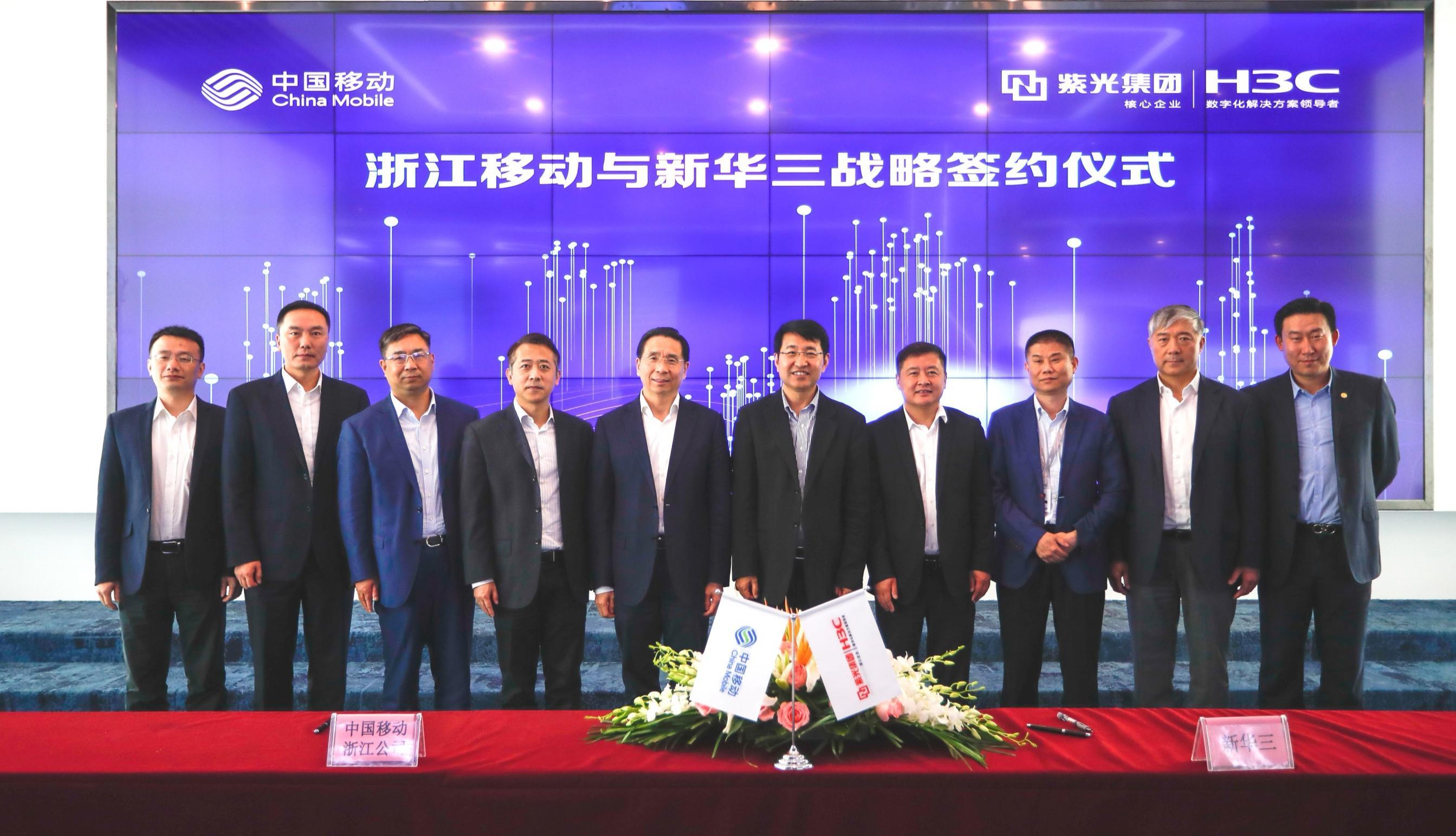 ?浙江移动与新华三签署战略合作,联合打造5G行业应用创新中心