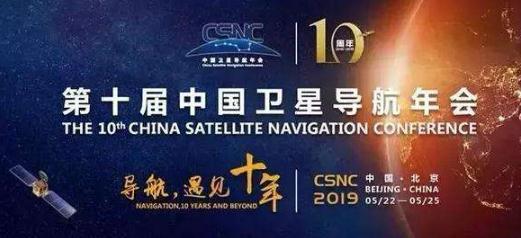 第十届中国卫星导航年会:推动卫星导航技术创新、应用推广与产业化发展