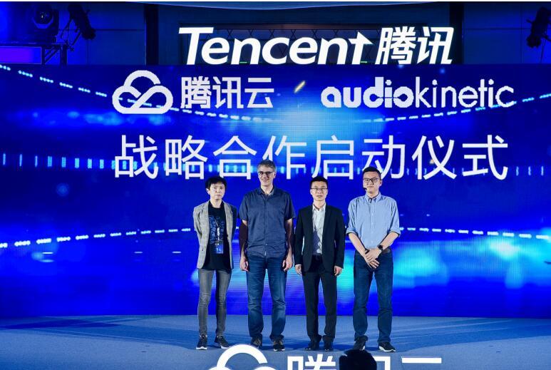 ?腾讯云与Audiokinetic签署合作,共同打造游戏语音和音频解决方案