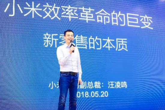 小米集团副总裁汪凌鸣被辞退,违反治安管理处罚法