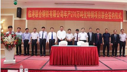 临港联合钢铁有限公司年产270万吨优特钢项目落地山东临沂市