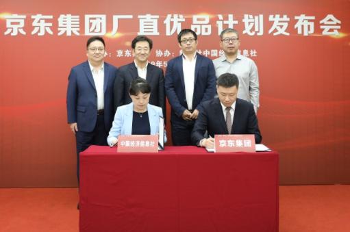 """京东上线""""厂直优品""""计划,提供企业与消费者的高效连接"""