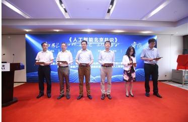 《人工智能北京共识》提出人工智能研发、使用和治理原则