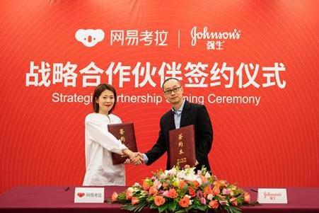网易考拉与强生中国签订战略合作,加码全球正品供应链布局