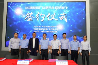 广东移动与宝武集团韶关钢铁、爱立信签署合作,共建5G智慧钢厂