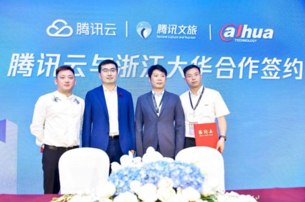 大华股份与腾讯CSIG签署战略合作,携手助力文旅产业数字化升级